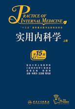 实用内科学(第15版)(上)