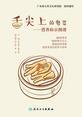 舌尖上的粤菜——营养标示图谱