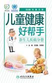 儿童健康好帮手——新生儿疾病分册