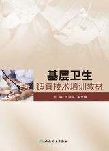 基层卫生适宜技术培训教材