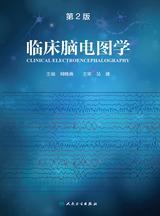 临床脑电图学(第2版)
