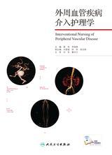 外周血管疾病介入护理学