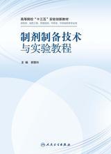 制剂制备技术与实验教程