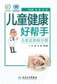 儿童健康好帮手——儿童皮肤病分册
