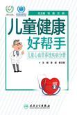 儿童健康好帮手——儿童心血管系统疾病分册