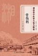 湖南省中医单方验方精选·骨伤科