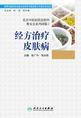 北京中医医院皮肤科聚友会系列讲稿1——经方治疗皮肤病