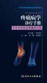 疼痛病学诊疗手册—手术与创伤后疼痛病分册