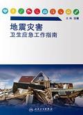 地震灾害卫生应急工作指南