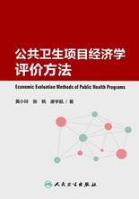 公共卫生项目经济学评价方法