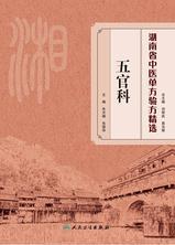 湖南省中医单方验方精选·五官科