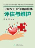 公民身后器官捐献供体评估与维护