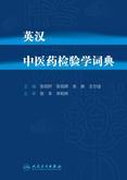 英汉中医药检验学词典