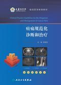 癌痛规范化诊断和治疗