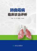 肺曲霉病临床诊治评析