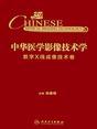 中华医学影像技术学·数字X线成像技术卷