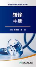 全国县级医院系列实用手册——转诊手册