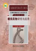 生物药物研究与应用丛书----糖类药物研究与应用