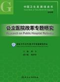 中国卫生发展绿皮书——公立医院改革专题研究