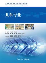 全国临床药师规范化培训系列教材.儿科专业