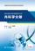 临床技能与临床思维系列丛书  内科学分册