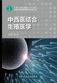 中西医结合生殖医学