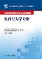 儿科专科医师规范化培训教材——发育行为学分册