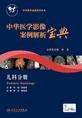 中华医学影像案例解析宝典 儿科分册