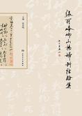 张丽峰峏山杨妇科经验集