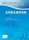 全科医生临床实践(第2版)