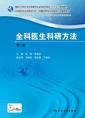 全科医生科研方法(第2版)