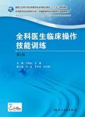 全科医生临床操作技能训练(第2版)