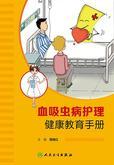 血吸虫病护理健康教育手册