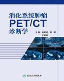 消化系统肿瘤PET/CT诊断学
