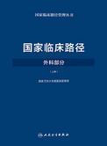 国家临床路径(外科部分)(上册)