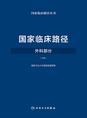 国家临床路径(外科部分)(下册)