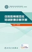 住院医师规范化培训影像诊断手册