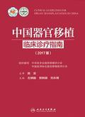 中国器官移植临床诊疗指南(2017版)