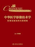 中华医学影像技术学·影像设备结构与原理卷