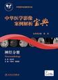 中华医学影像案例解析宝典 神经分册