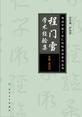 海派中医内科丁甘仁流派系列丛书——程门雪学术经验集