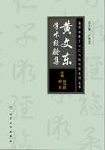海派中医内科丁甘仁流派系列丛书——黄文东学术经验集