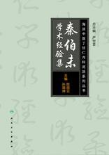 海派中医内科丁甘仁流派系列丛书——秦伯未学术经验集