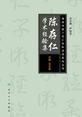 海派中医内科丁甘仁流派系列丛书——陈存仁学术经验集