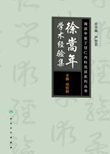 海派中医内科丁甘仁流派系列丛书——徐嵩年学术经验集