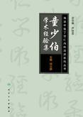 海派中医内科丁甘仁流派系列丛书——童少伯学术经验集