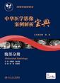 中华医学影像案例解析宝典 腹部分册