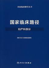 国家临床路径(妇产科部分)
