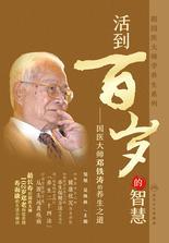 跟国医大师学养生系列: 活到百岁的智慧——国医大师邓铁涛的养生之道