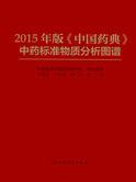 2015年版《中国药典》中药标准物质分析图谱